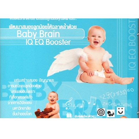 Music for Mom & Babies - Baby Brain IQ & EQ Booster