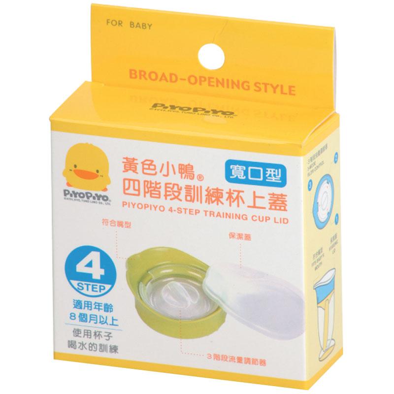 Nap coc tap uong Piyo Piyo 830385 BPA free